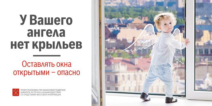 Безопасность детей дома. Как сделать безопасные окна для детей
