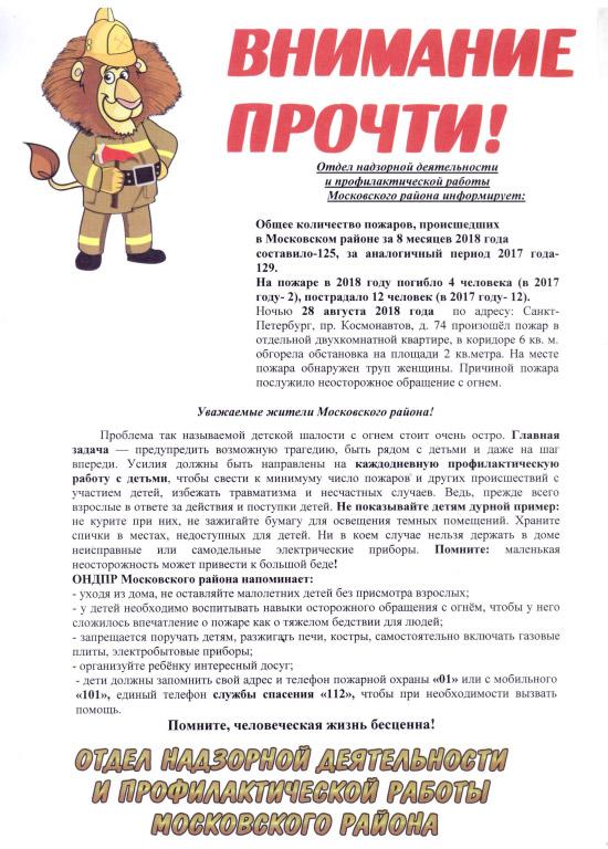 Информация отдела надзорной деятельности за август 2018