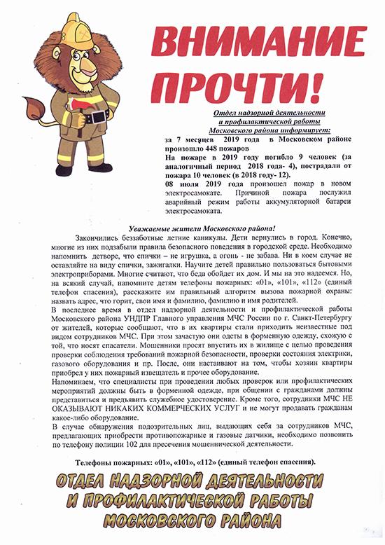 Информация отдела надзорной деятельности 2019