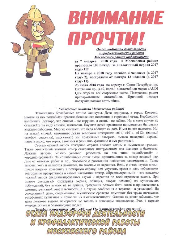Информация отдела надзорной деятельности за июль 2018
