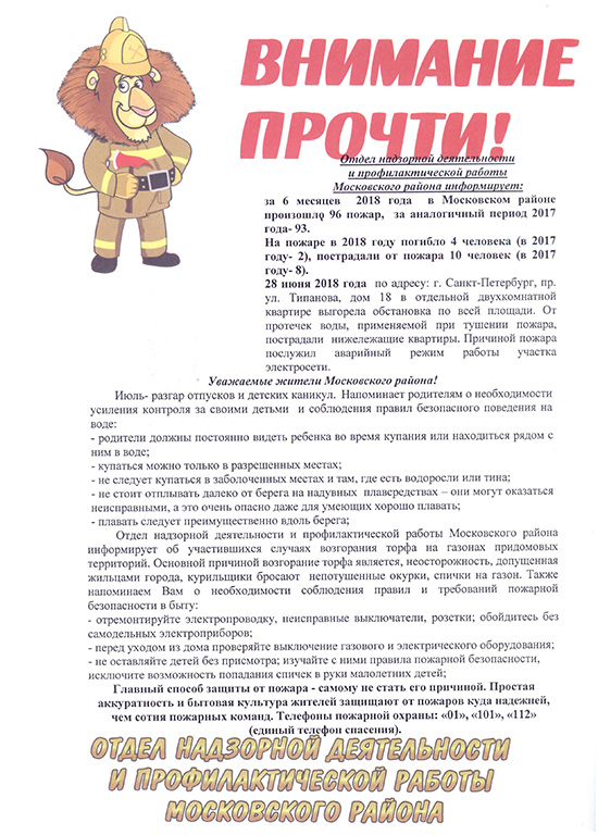 Информация отдела надзорной деятельности за июнь 2018