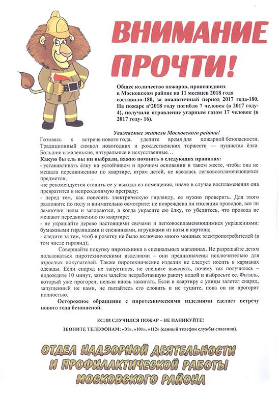 Информация отдела надзорной деятельности за октябрь 2018