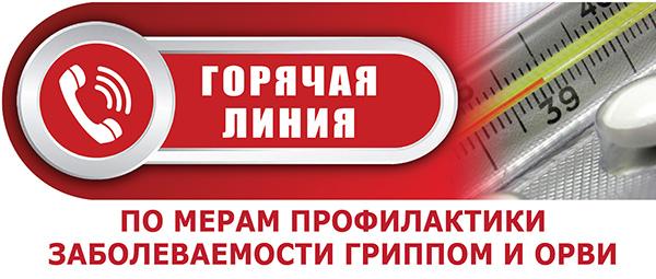 Телефоны «горячих линий» по мерам профилактики заболеваемости гриппом и ОРВИ Роспотребнадзора
