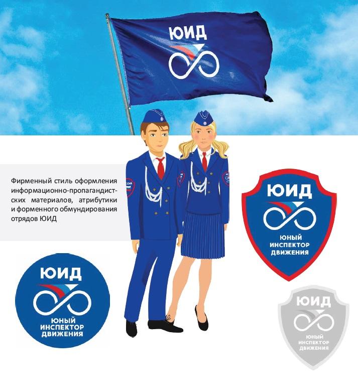 Всероссийский День Юных Инспекторов Движения